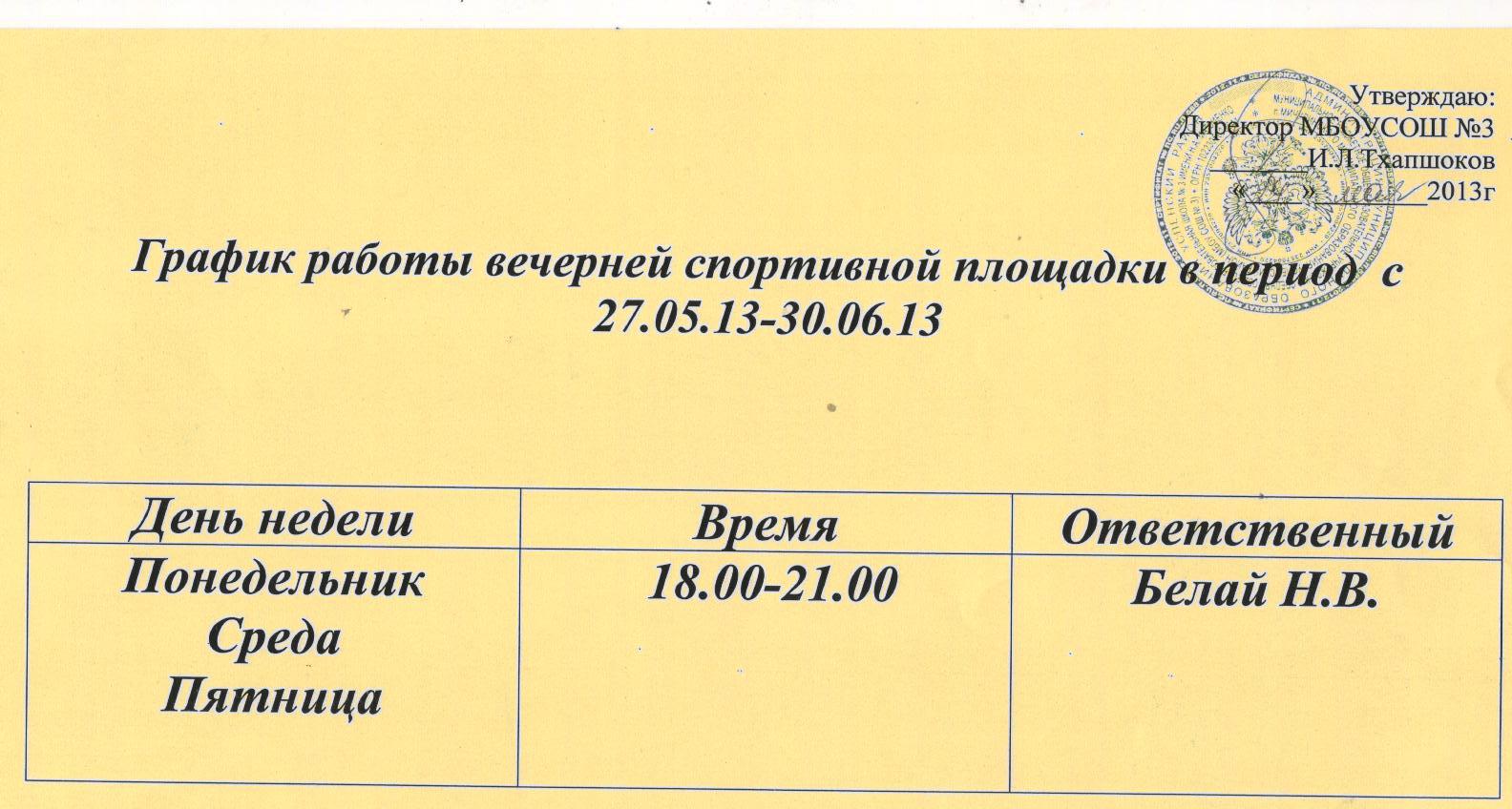 График работы вечерней спортивной ...: school3-usp.ucoz.ru/index/ura_kanikuly/0-90