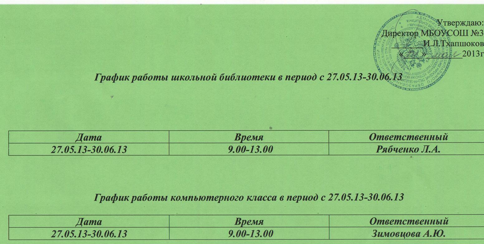 График работы компьютерного класса и ...: school3-usp.ucoz.ru/index/ura_kanikuly/0-90
